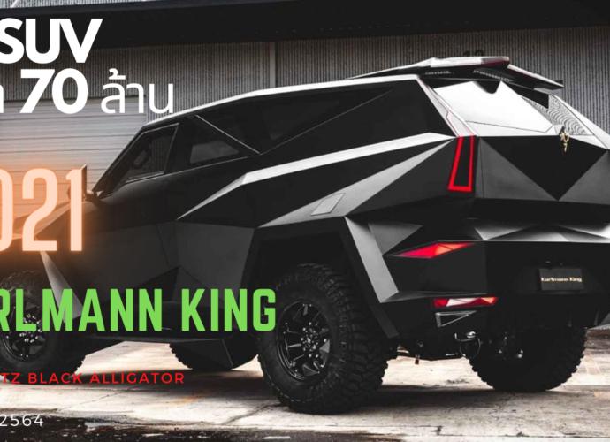 2021-Karlmann-King