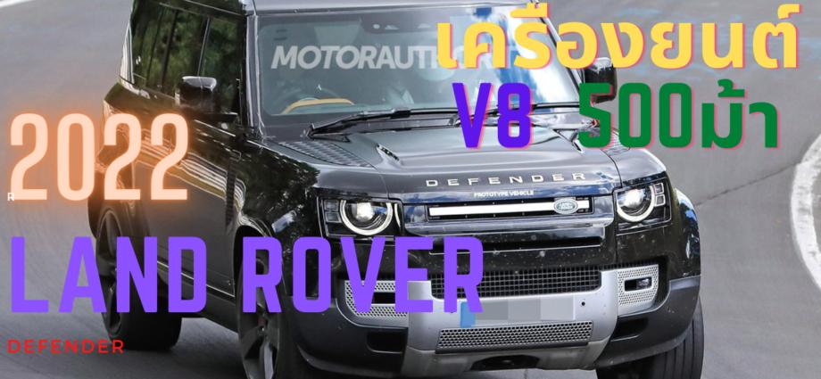 land-rover-defender-2022